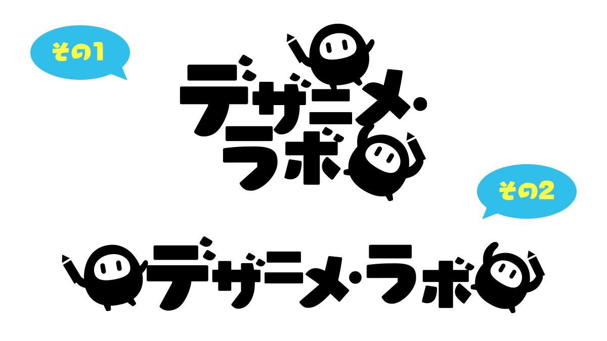 【デザニメ・ラボ】白黒ロゴができました!